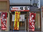 fasard_shioya.jpg
