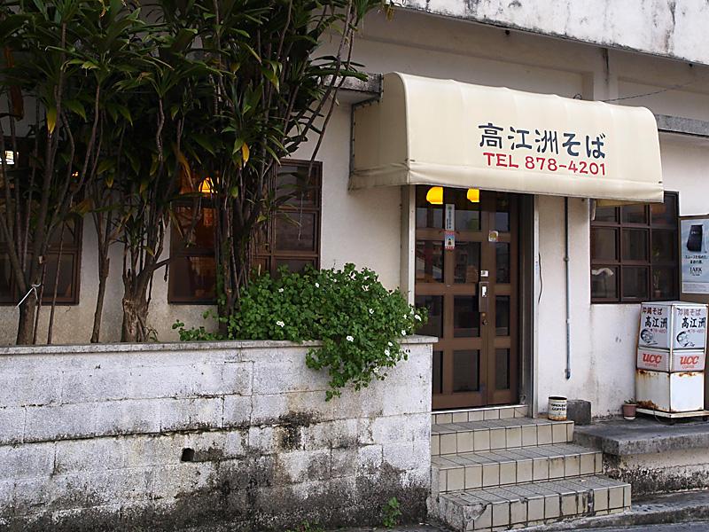 fasard_takaesusoba.jpg