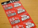free_ticket_aji.jpg