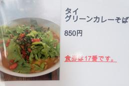 greencurrysoba-info_ippotsuko.jpg