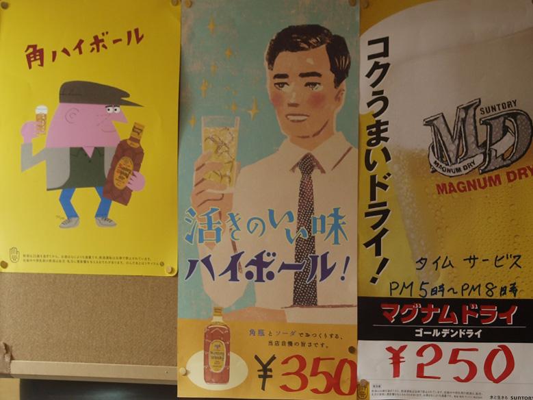 hiball_kaku_poster_sab3.jpg