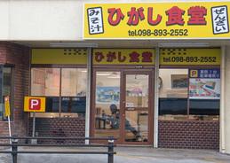 higashi_shokudo_fasard.jpg