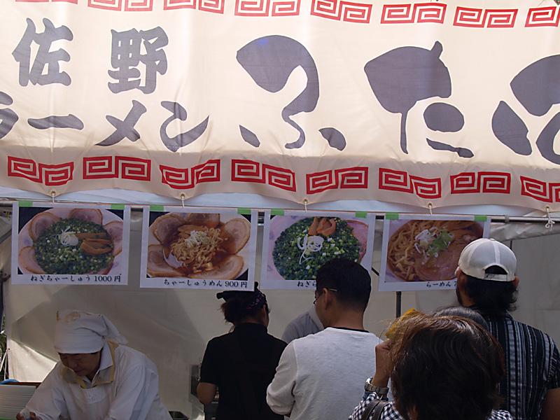 hutaba_syoku2010.jpg