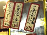 in_menu_ramen_z_nagos.jpg