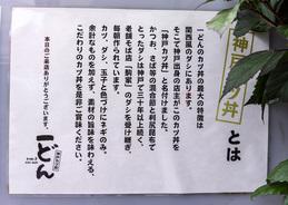 info_katsudon_ichidon.jpg