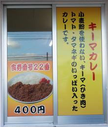 info_kimacurry_darumaya150203.jpg