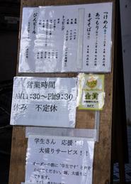 info_menu_sanchikuju.jpg