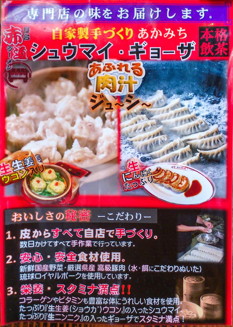 info_shumai_gyoza_akamichik.jpg