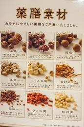 info_yakuzen_syabusyabuo.jpg