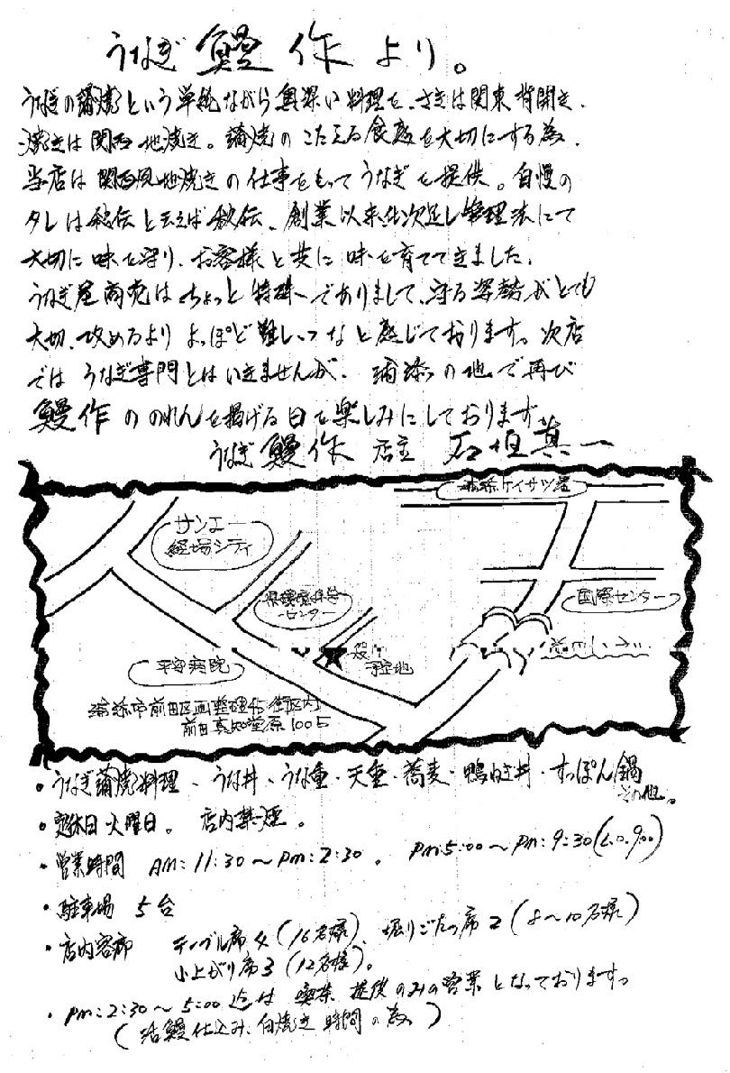 iten_info_mansaku.jpg