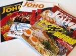 joho_ramen07-09.jpg
