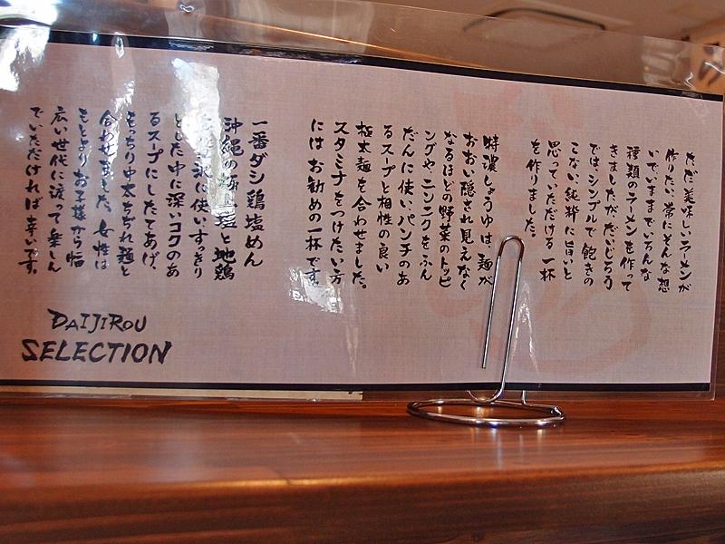 kodawari_daijiros.jpg