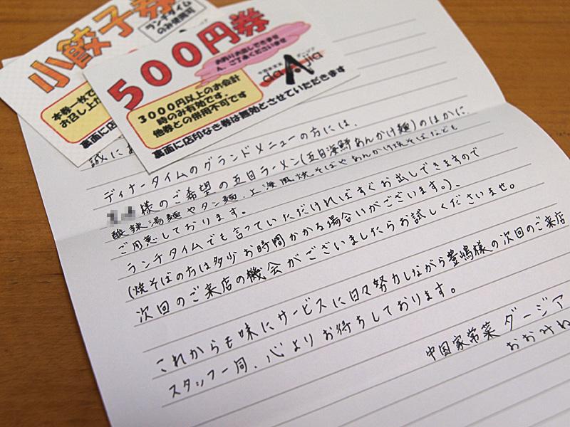 letter_daajia.jpg