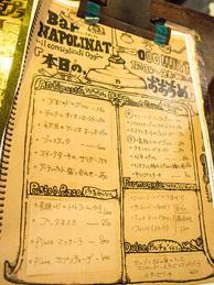 menu121217_napolinato.jpg