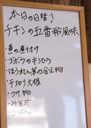 menu140117_atsuatsutei.jpg