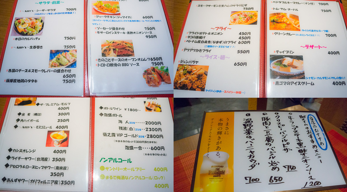 menu140124_amys.jpg