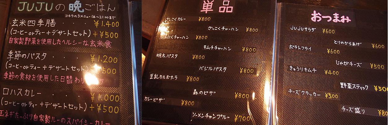 menu1_2_juju.jpg