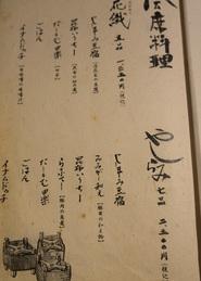 menu1_itoguruma.jpg