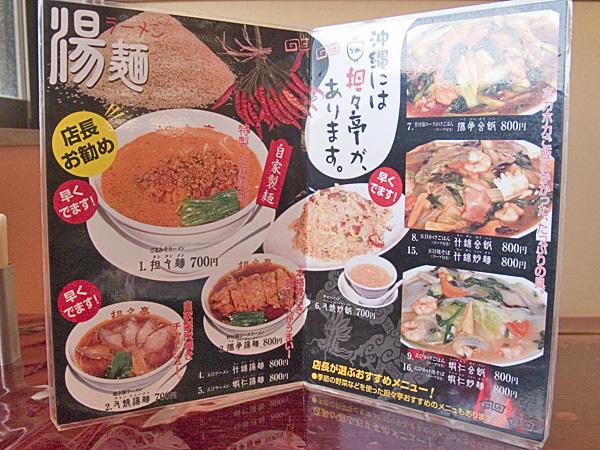 menu1_tan.jpg