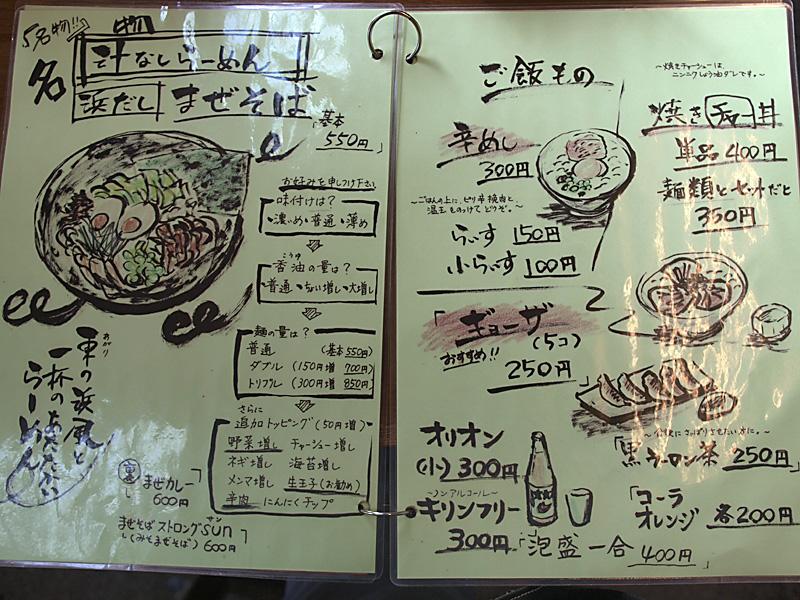 menu2_101003tatsuzou.jpg