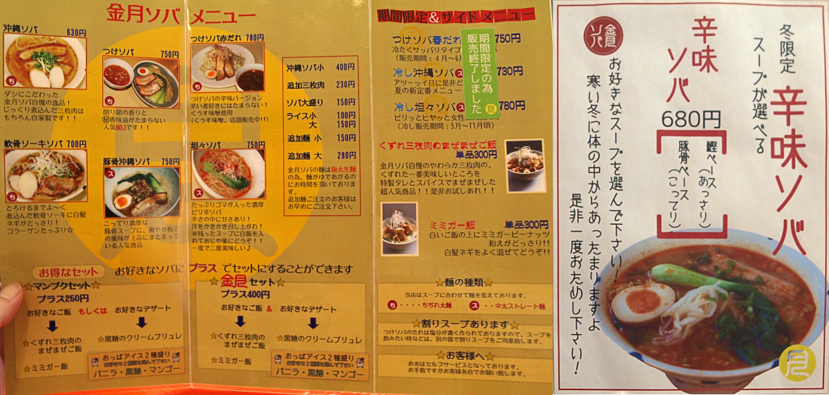 menu2_all_kintiti.jpg