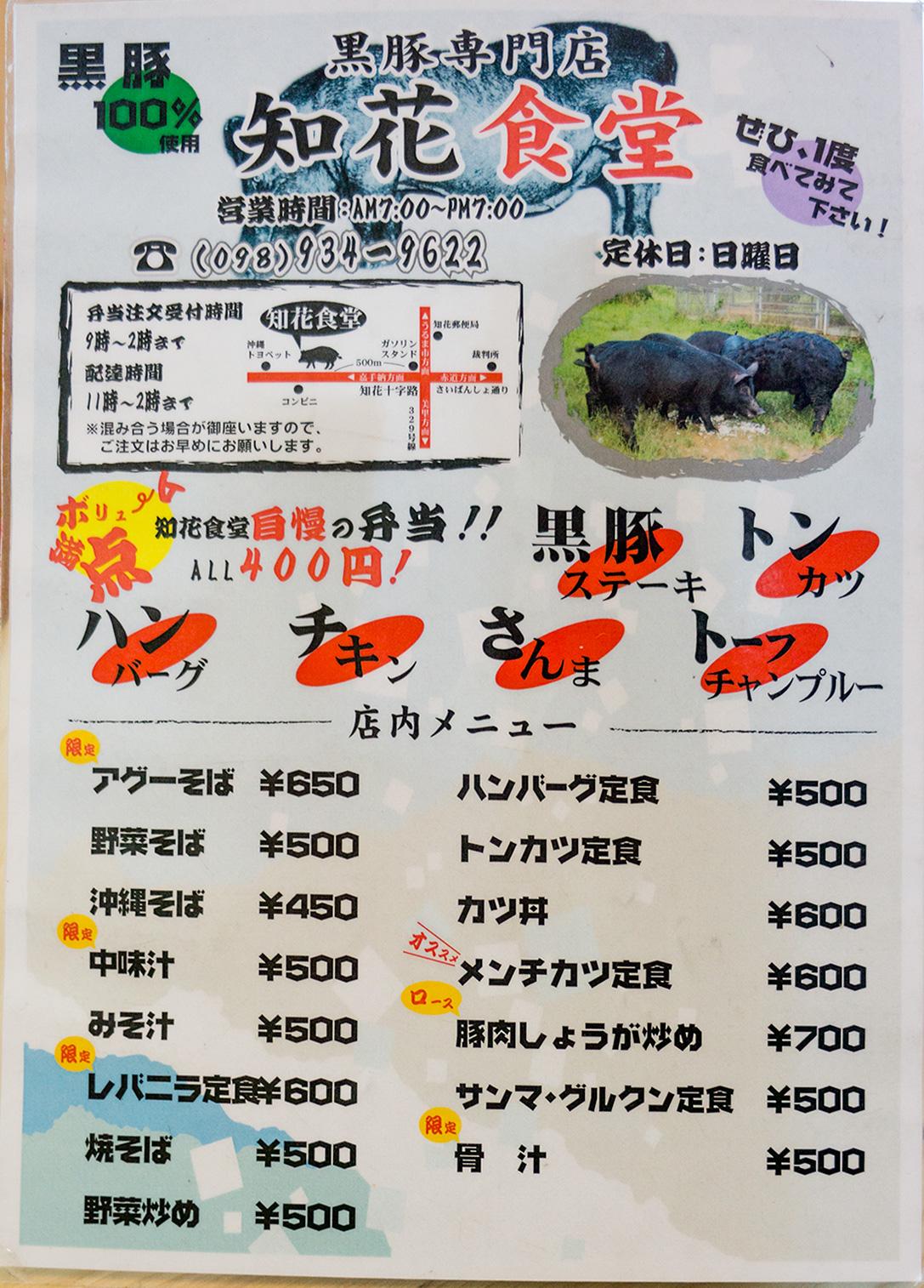 menu2_chibana_syokudo.jpg