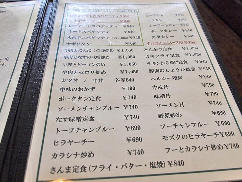 menu2_emerald.jpg