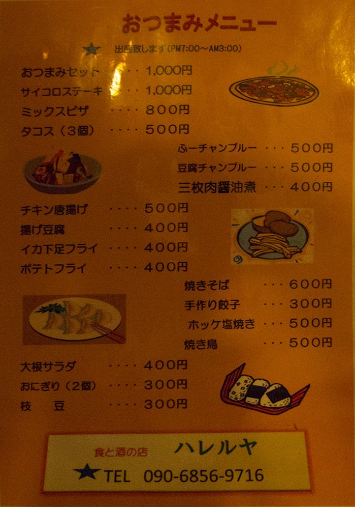 menu2_hareruya.jpg