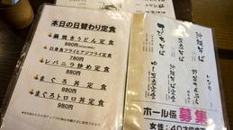 menu2_ishiminesyokudo.jpg