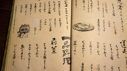 menu2_itoguruma.jpg