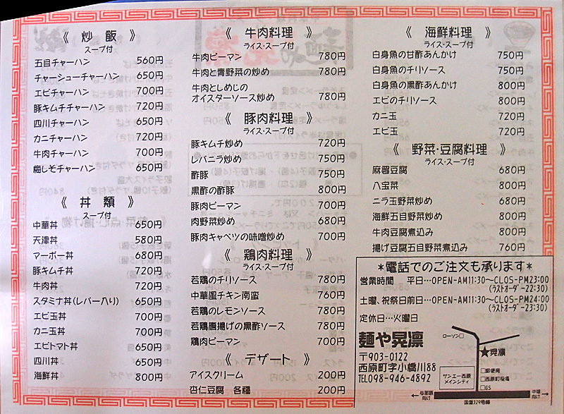 menu2_kourin.jpg