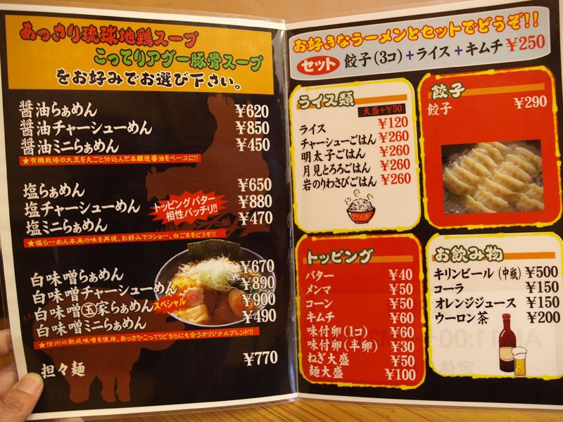 menu2_marutama.jpg