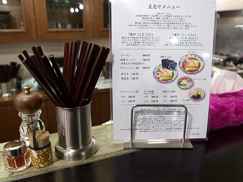 menu2_masahiya.jpg