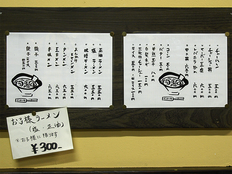menu2_ren.jpg