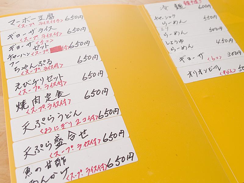 menu2_ryusei.jpg