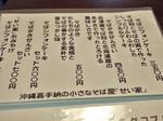 menu2_seiya.jpg