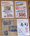 menu2_tamaya.jpg