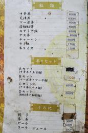 menu2_yurakutei.jpg