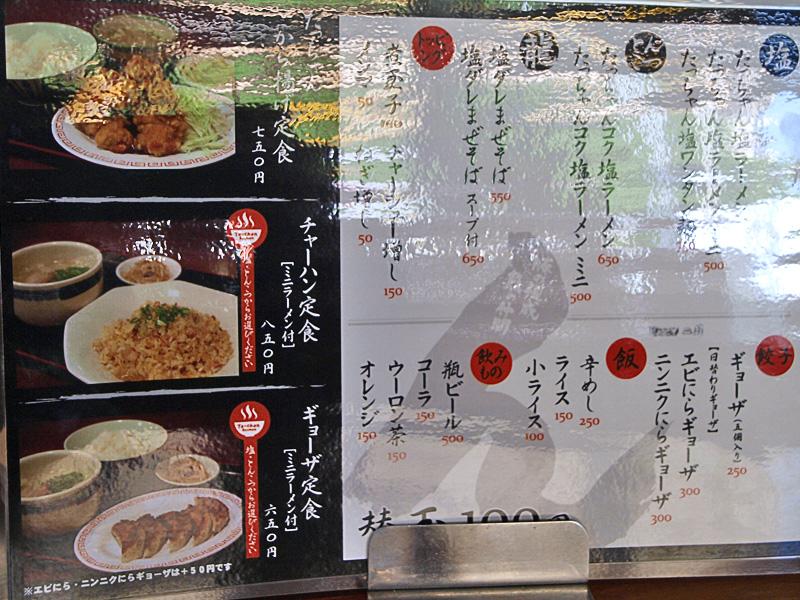 menu2b_tachan.jpg