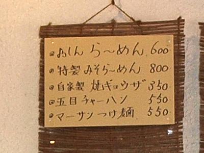 menu2kabe_oshin.jpg