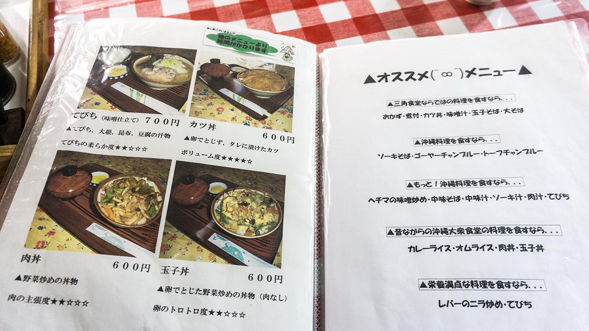 menu3_3kakusyokudo.jpg