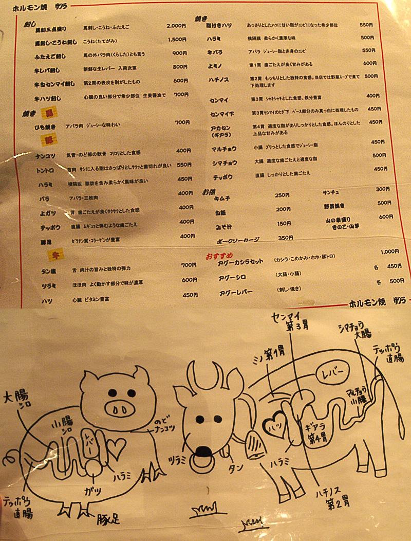 menu3_bui_sakura_h.jpg