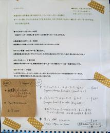 menu3_dechibica.jpg