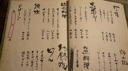menu3_itoguruma.jpg