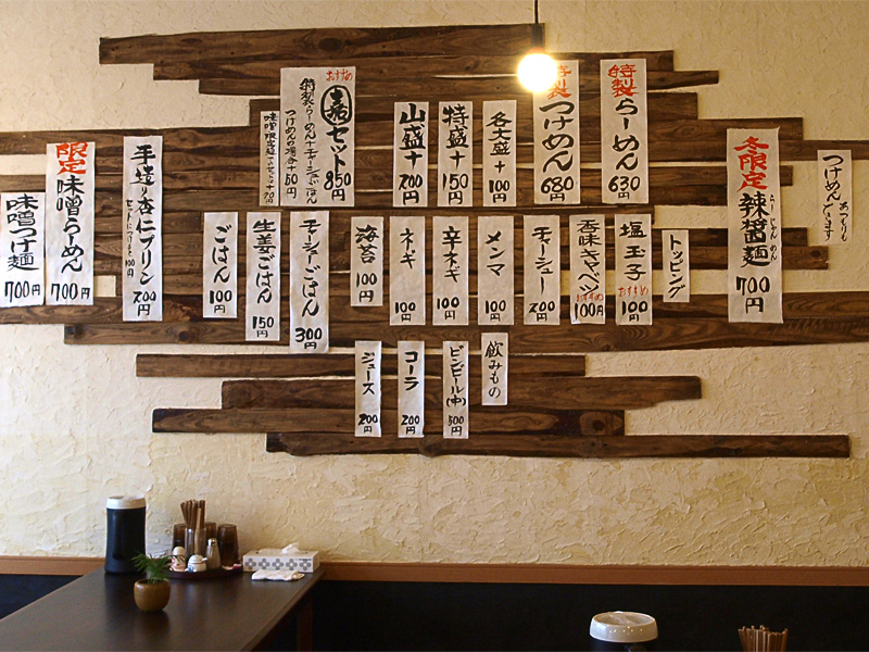menu3_maruki.jpg