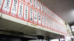 menu3_yurakutei.jpg