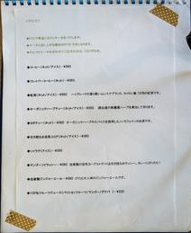 menu4_dechibica.jpg