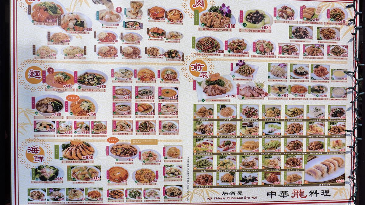 menu4_ryu.jpg