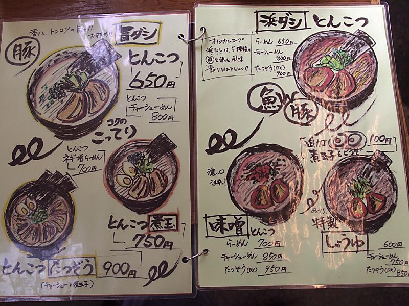 menu_101003tatsuzou.jpg