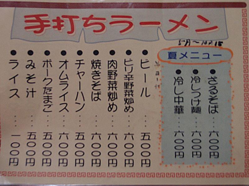 menu_2_kanazawa.jpg